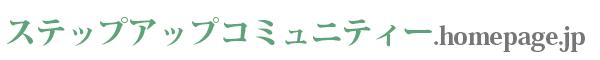 ステップアップコミュニティー.homepage.jp
